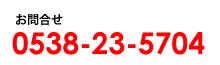お問合せ電話番号 0538-23-5704